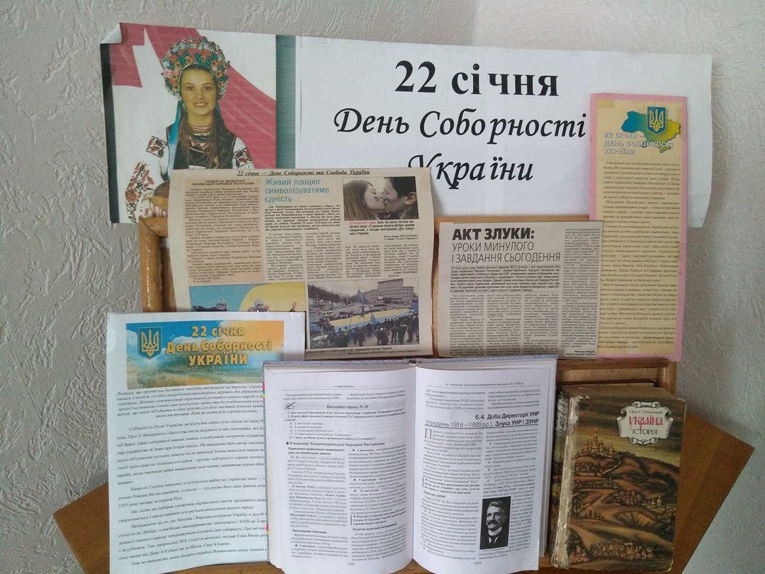 http://agrokoledg.at.ua/avatar/biblioteka/vistavka_do_dnja_sobornosti.jpg