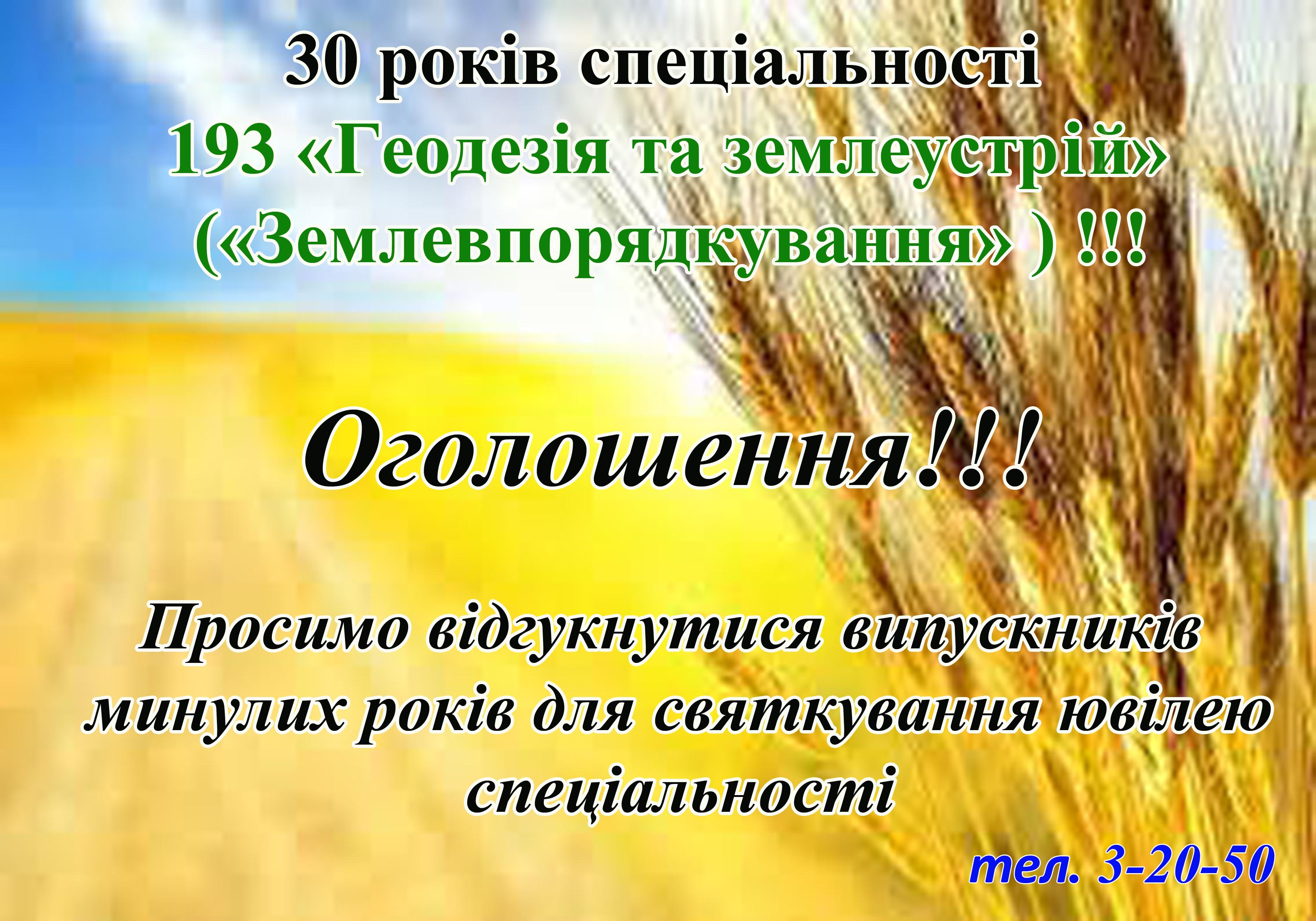 http://agrokoledg.at.ua/avatar/documents/ogoloshennja_zemle_juvilej.jpg