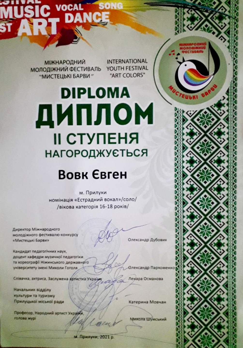 http://agrokoledg.at.ua/avatar/documents/vuhovna/hydoznjasam/20210326_105745.jpg