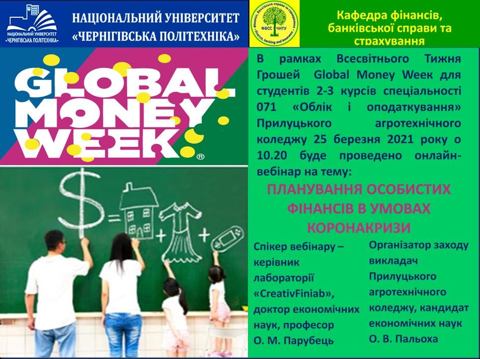 http://agrokoledg.at.ua/vebinar_palokha.jpg